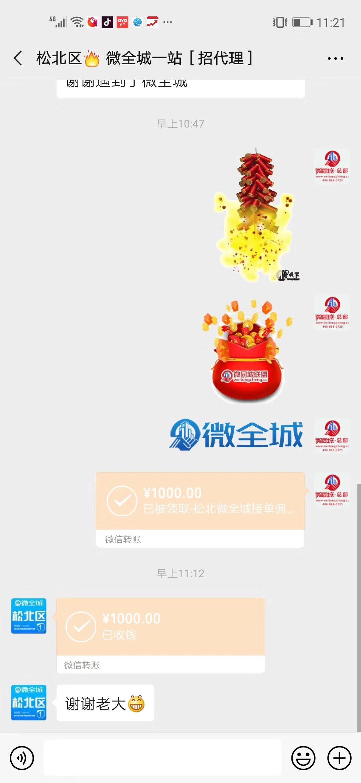 【收1000元】松北微全城微帮一站广告佣金