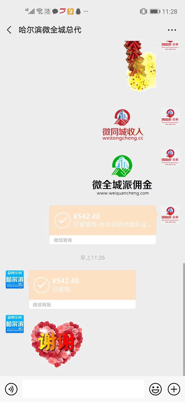 【做总代就是好  小赚542元】哈尔滨微全城微帮总代收入不断