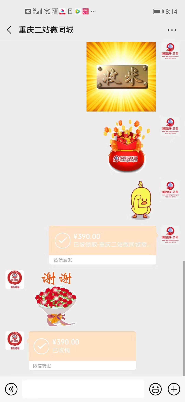 重庆微全城微帮二站广告佣金收入390元