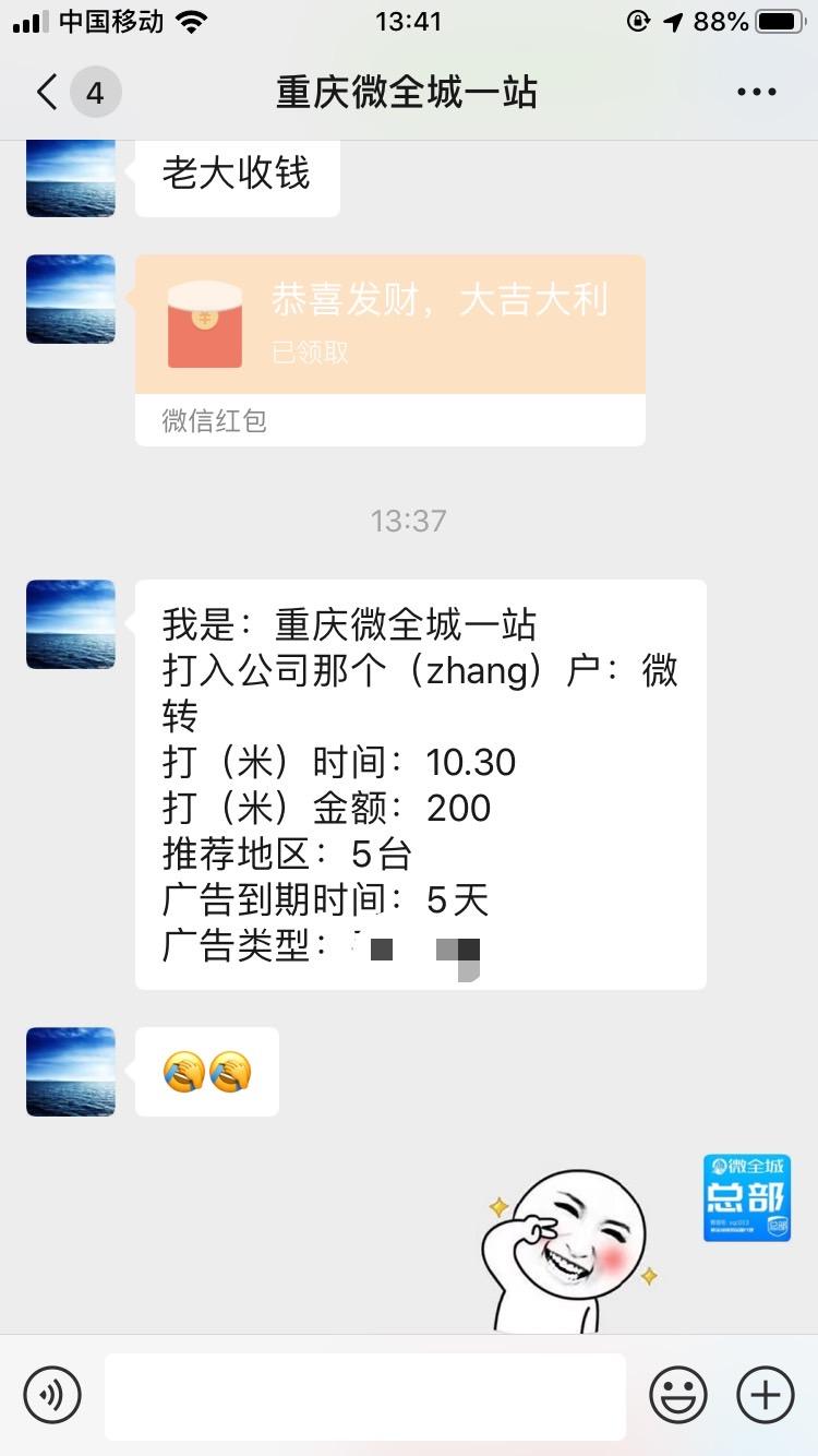 【商家推广5个平台】祝贺重庆微全城微帮一站