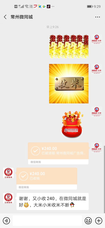 【小赚240元】常州微全城微帮广告佣金