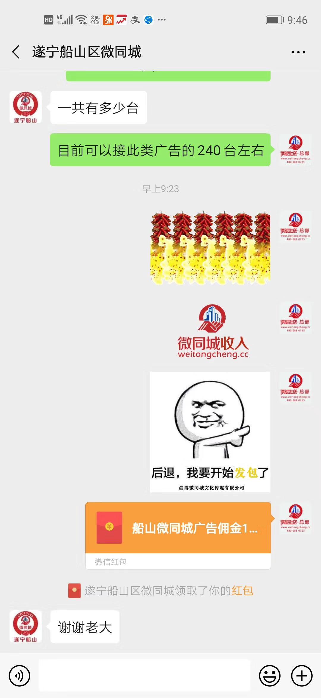 遂宁船山区微全城微帮广告佣金