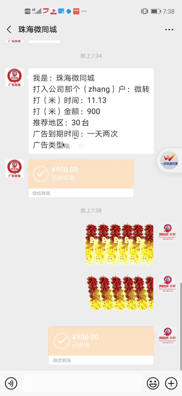 【又一商家推广30台】祝贺珠海微