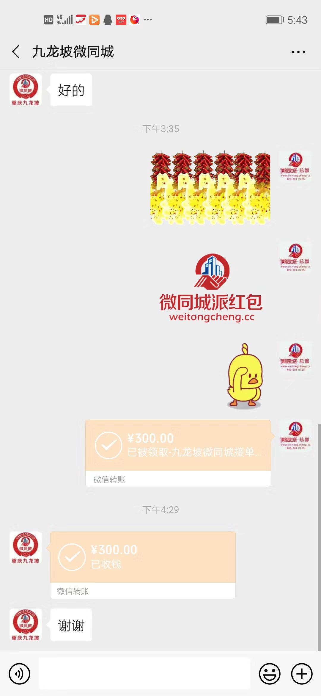 【又一代理赚300元】九龙坡微全城微帮广告佣金