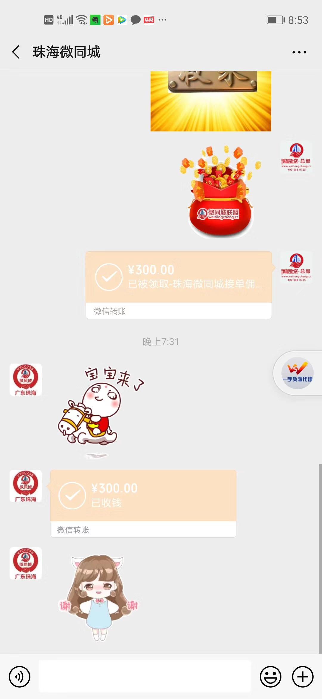【赚300元】珠海微全城微帮广告佣金