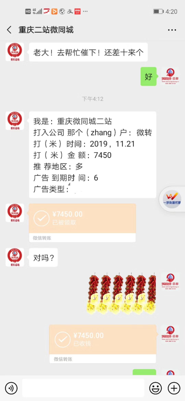 【又一商家多平台推广】祝贺重庆微全城微帮二站