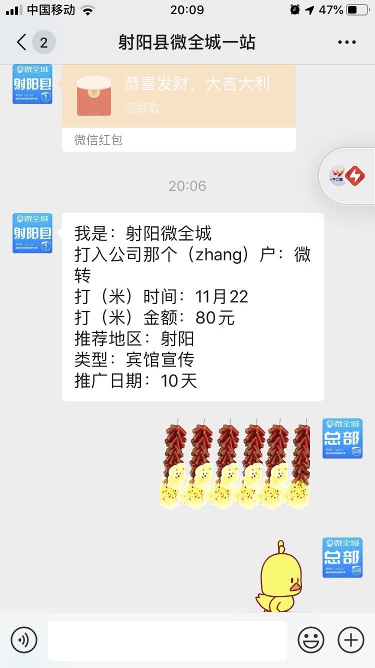 【宾馆宣传推广】祝贺射阳微全城微帮一站