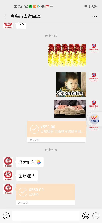 【赚550元】青岛市南微全城微帮广告佣金