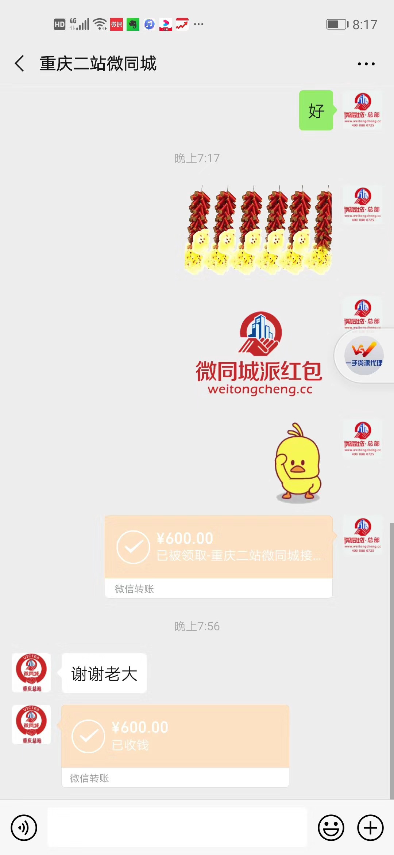 【赚600元】重庆微全城微帮二站代理商广告佣金