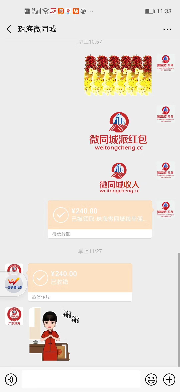 【收入不断,代理小赚240元】珠海微全城微帮广告佣金
