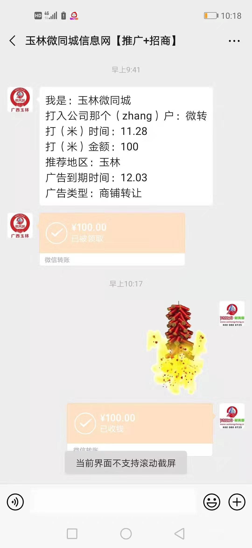 【商铺转让推广】祝贺广西玉林微全城微帮