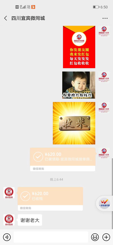 【收入620元】四川宜宾微全城微帮广告佣金