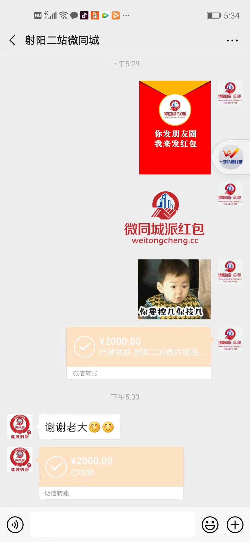 手机兼职发广告赚钱,射阳微全城微帮二站又小收2000元
