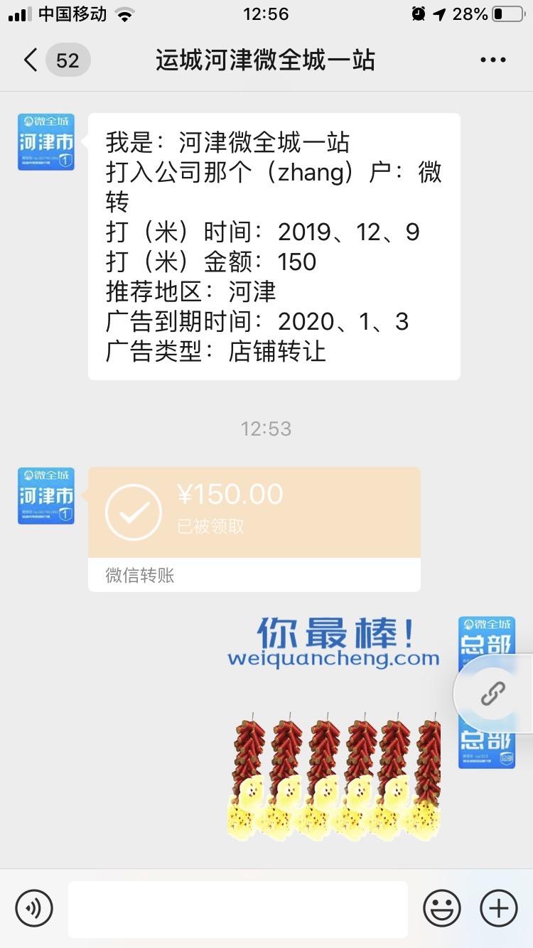 【店铺转让推广】祝贺运城河津微全城微帮一站