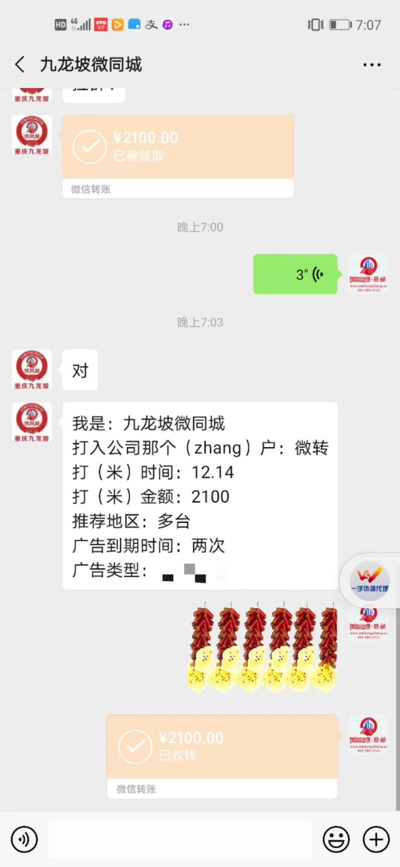 【商家推广100台】祝贺重庆九龙坡微全城微帮