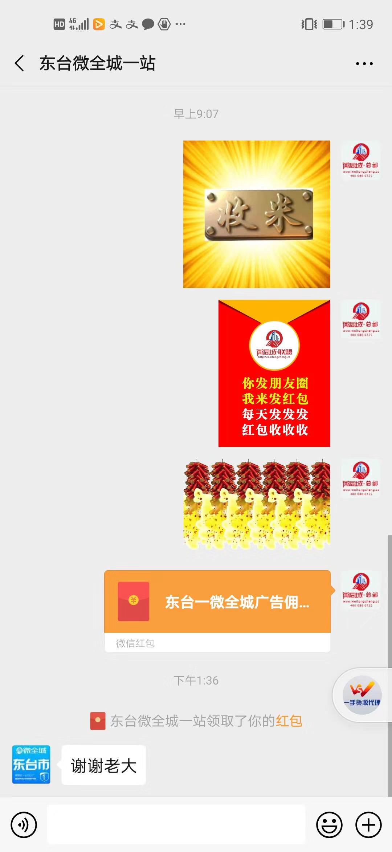 东台微全城微帮一站广告佣金