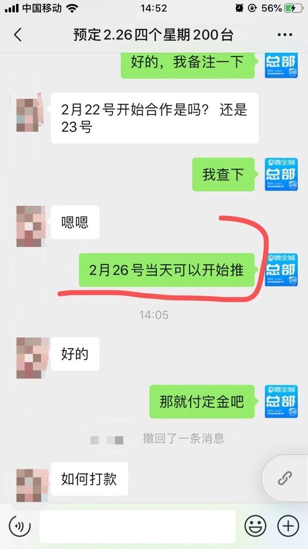 微帮微全城推广火爆,商家预定200台30天