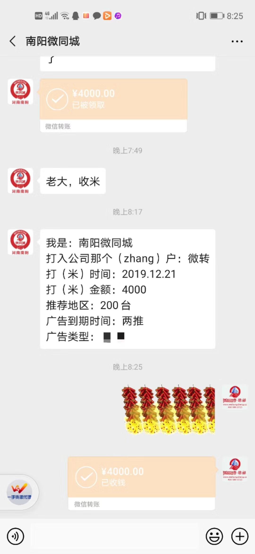 【又一商家推广200台】祝贺南阳微全城微帮