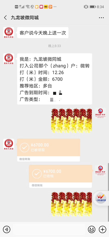 【又一商家推广200台】祝贺重庆九龙坡微全城微帮