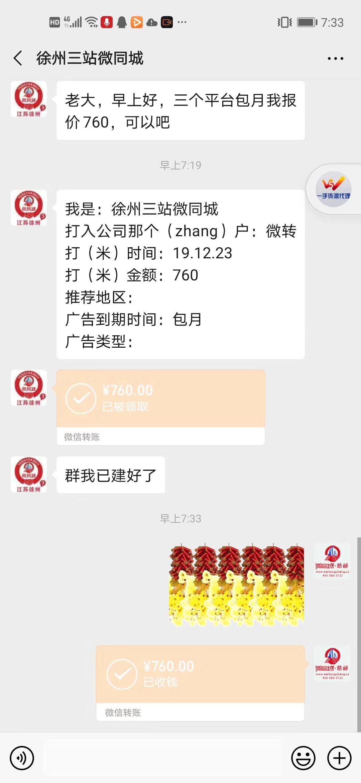 【商家推广3个平台包月】祝贺徐州微全城微帮