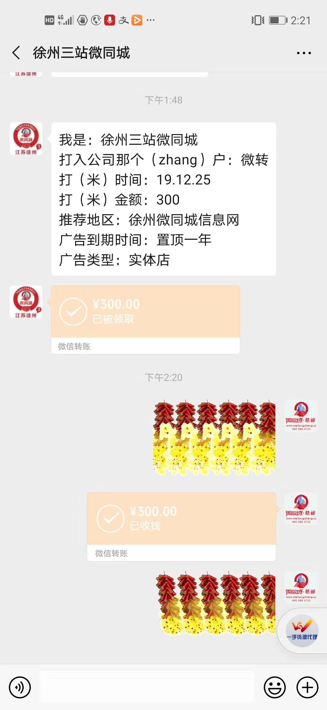 【实体店推广】祝贺徐州微全城微帮三站
