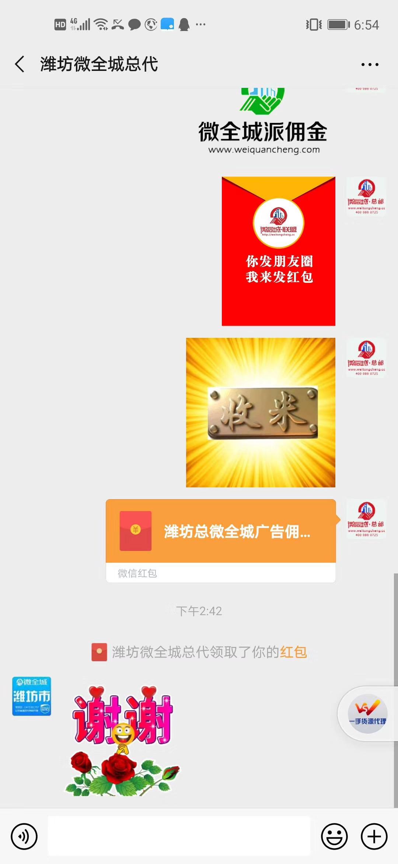 潍坊微全城微帮总代广告佣金