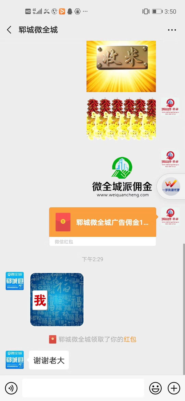 菏泽郓城微全城微帮一站广告佣金