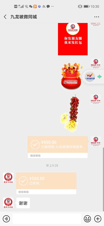 【小赚550】重庆九龙坡微全城微帮广告佣金