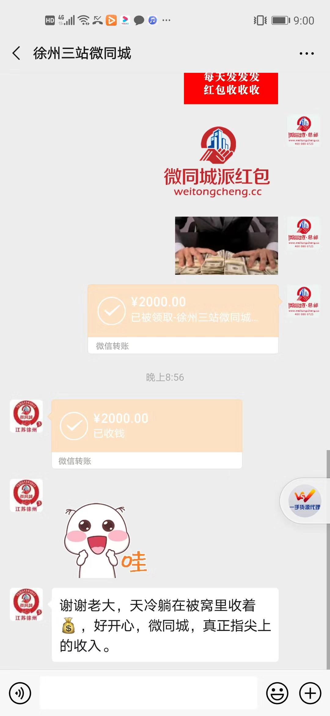 【随时随地收钱,代理又赚2000】徐州微全城微帮三站广告佣金