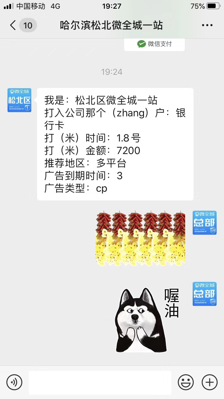 【又一商家推广200台】祝贺哈尔滨松北微全城一站