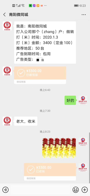 【商家推广50台包周】祝贺南阳微全城微帮
