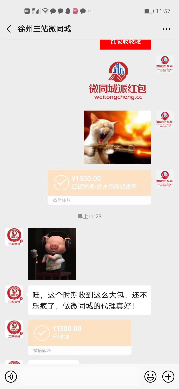 【收入1300元】徐州微全城微帮广告佣金