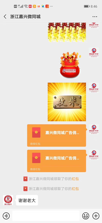 【两红包小赚200多】浙江嘉兴微全城微帮广告佣金