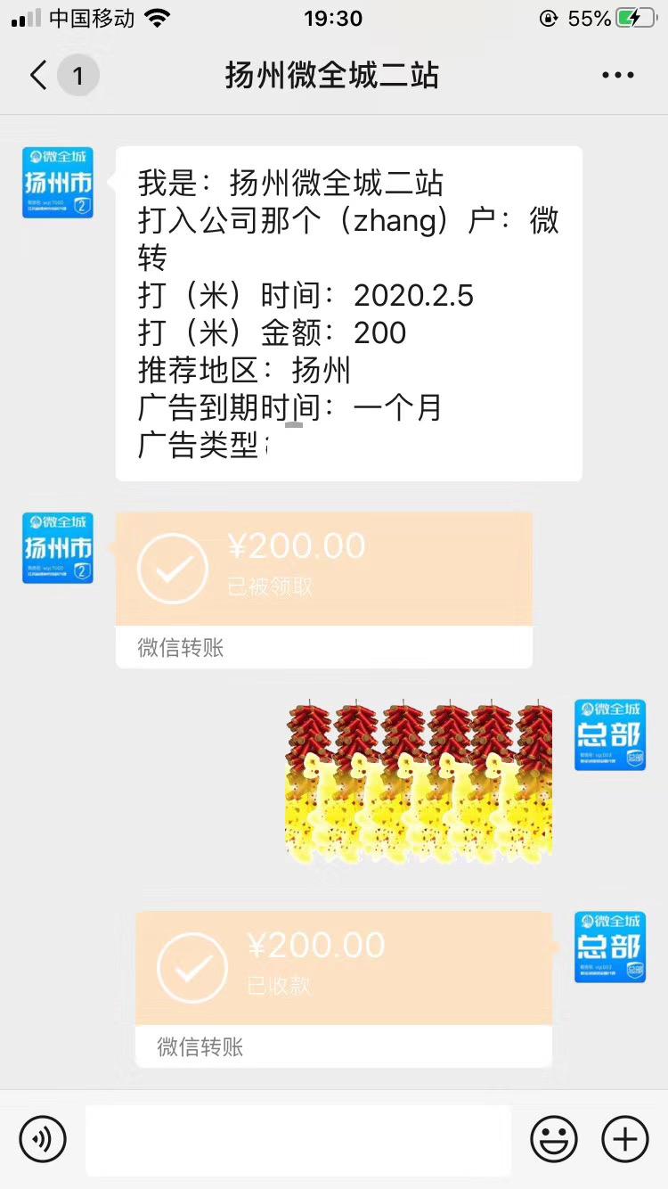 【商家包月推广】祝贺扬州微全城二站