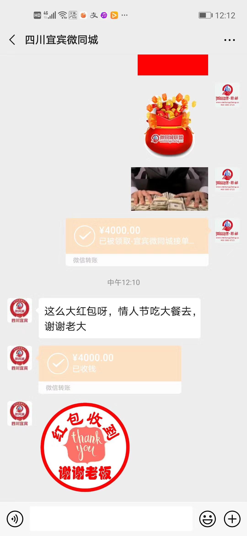 【代理收入4000元】四川宜宾微全城微帮广告佣金