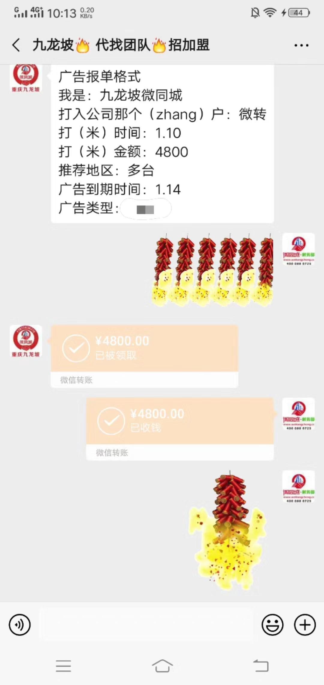 【又一商家多平台推广】祝贺重庆九龙坡微全城微帮